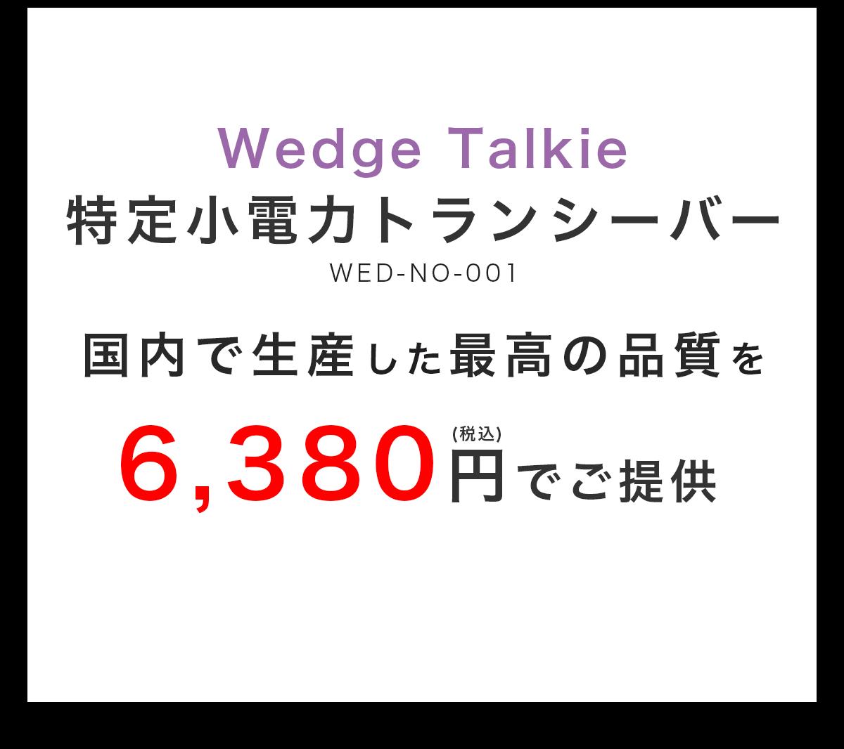ウェッジトーキーを6,380円でご提供します