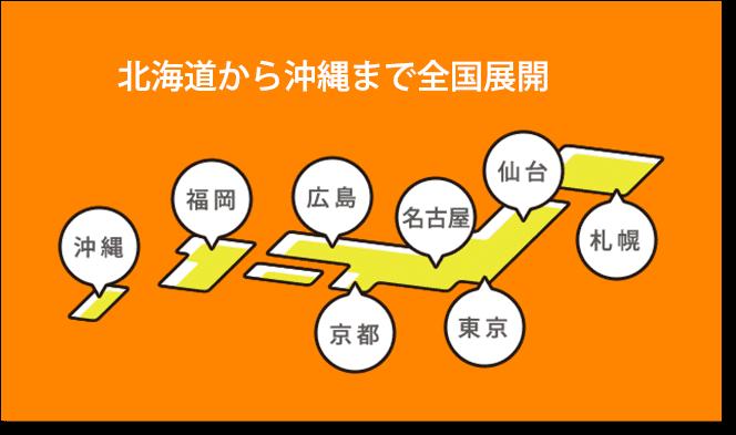 北海道から沖縄まで全国展開